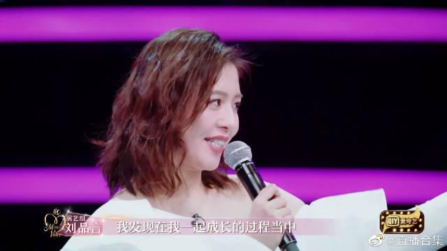 """《》刘品言演绎""""回忆杀""""曲目,李承铉状况外一脸懵逼。"""
