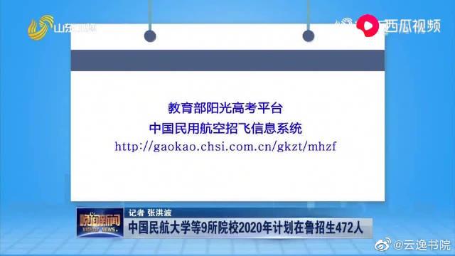 好消息!中国民航大学等9所院校发布招生计划