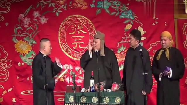 四巨头郭德纲、于谦、岳云鹏、孙越,竟然在台上耍宝!
