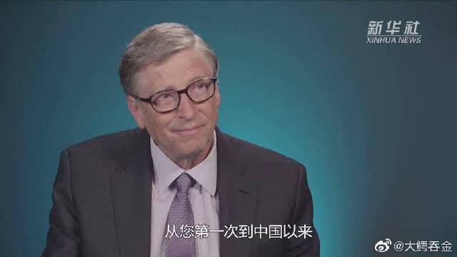 比尔·盖茨:中国在推动健康公平和减少贫困方面取得了卓越成就