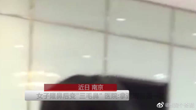 """南京一女子隆鼻后变""""三毛鼻""""?医院拿遮瑕膏盖一盖"""