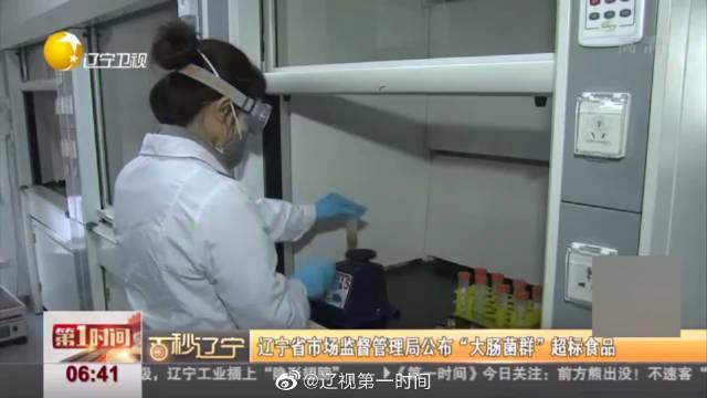 """辽宁省市场监督管理局公布""""大肠菌群""""超标食品"""