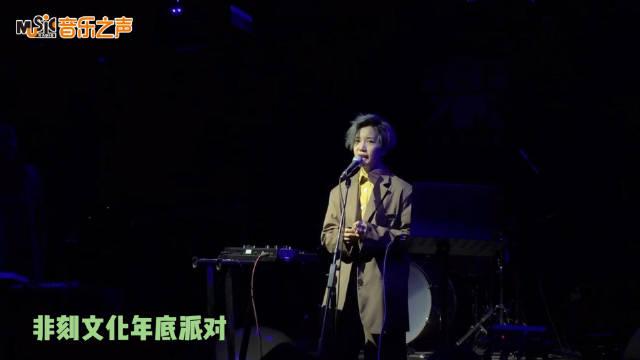 独立音乐人@李霄云 11号亮相在北京的@FakeMusicMedia非刻文化 年底派