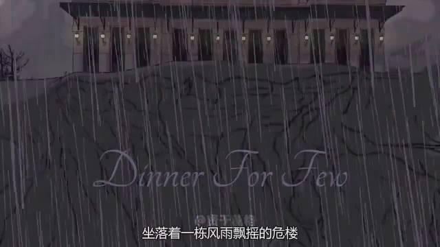 获奖无数的奥斯卡提名短片《少数人的晚餐》