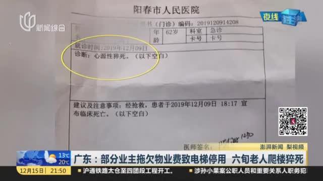 广东:部分业主拖欠物业费致电梯停用  六旬老人爬楼猝死