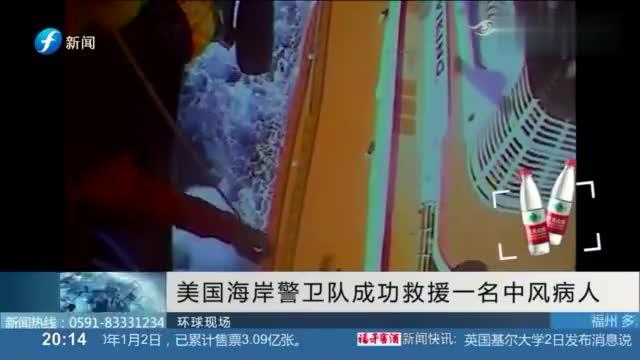 病人游轮上突发中风,美国海岸警卫队出动直升机,进行海上救援
