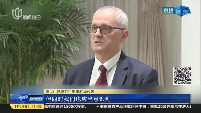 世界卫生组织:中国已分享新型冠状病毒基因序列信息