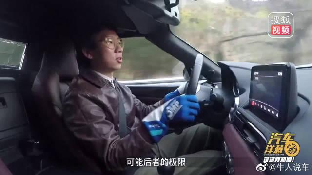 """一碗硬顶敞篷的""""心灵鸡汤"""" 马自达MX5 RF(四)"""