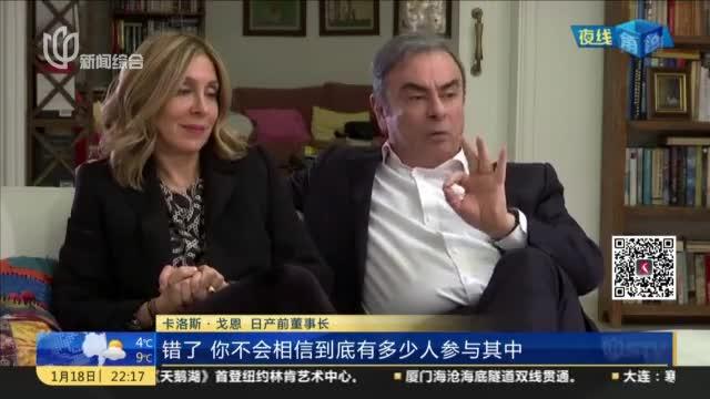 黎巴嫩:戈恩夫妇回应逃离日本的相关传闻