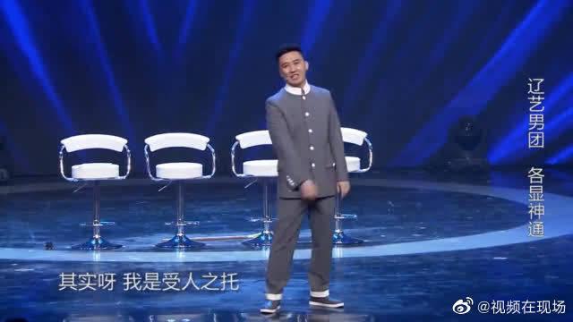宋晓峰小品《我是男一号》,宋小宝玩空降抢戏,这么帅的吗!