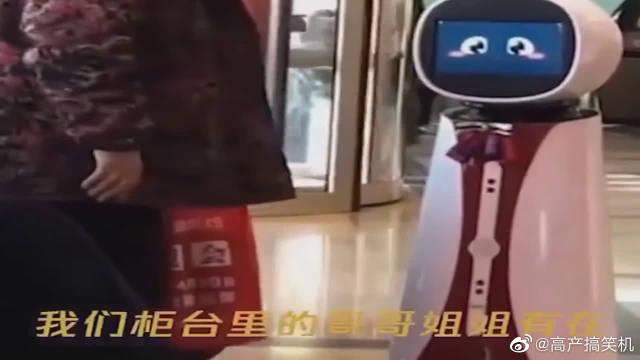 奶奶跟银行里的机器人吵起来了,对话太逗,周围人都笑疯了!