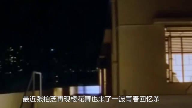 """最近女神张柏芝跳""""樱花舞""""火了,引起全网模仿,太赏心悦目了!"""