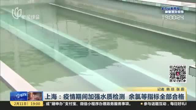 上海:疫情期间加强水质检测  余氯等指标全部合格