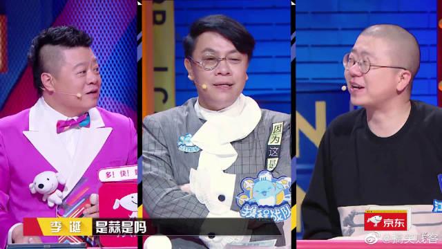 """《奇葩说》第六季:李诞灵魂接茬蔡康永,马东""""八卦心""""上线"""