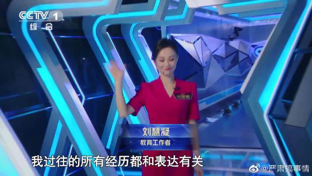 《主持人大赛》刘慧凝讲述《三十而立》,最难的从来不是努力