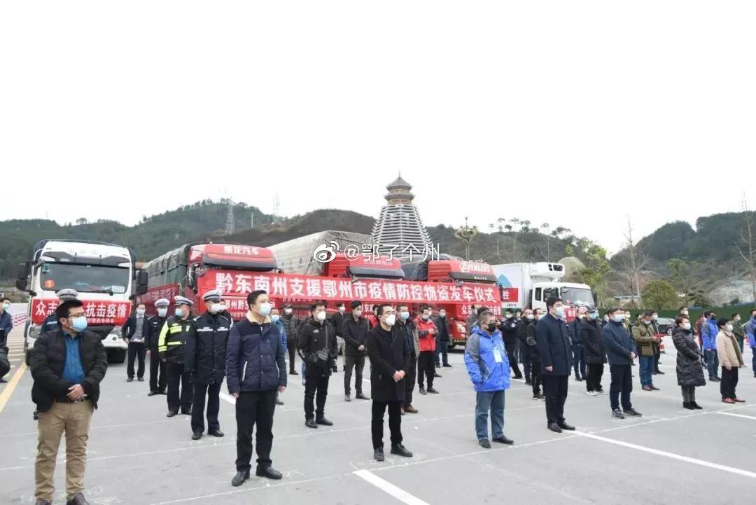 出发!贵州黔东南州一批防治物资驰援鄂州