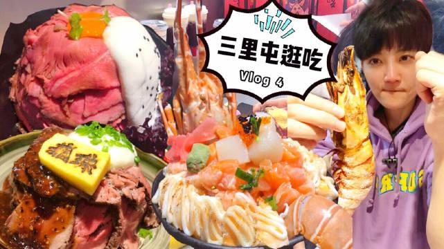 肉丼海鲜丼饭&三色刈包&网红面包店大扫荡