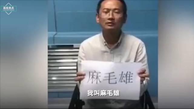网络大V麻毛雄新闻敲诈近百万获刑12年 被抓后录视频认罪悔过