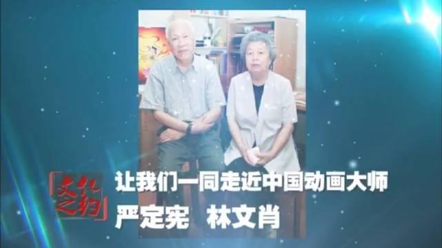 北京电视台《文化之约》走近中国动画大师严定宪,林文肖
