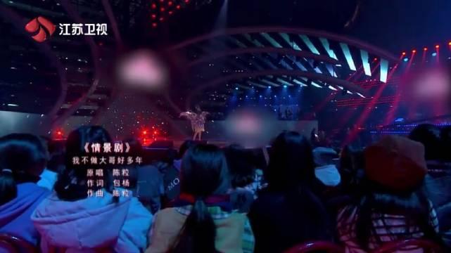 孟美岐在《蒙面唱将猜猜猜》中演唱了陈粒的《情景剧》