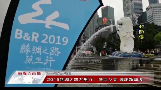 2019丝绸之路万里行:陕西乡党 奔跑新加坡