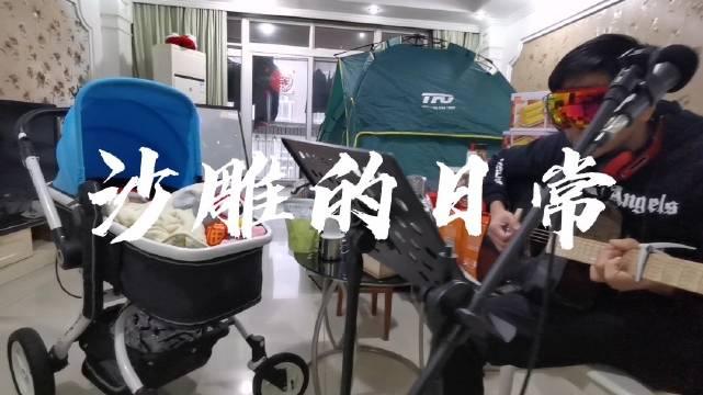 菜尾蝗vlog过一个沙雕的春节居家旅行《家是最美的旅游地》今年春节