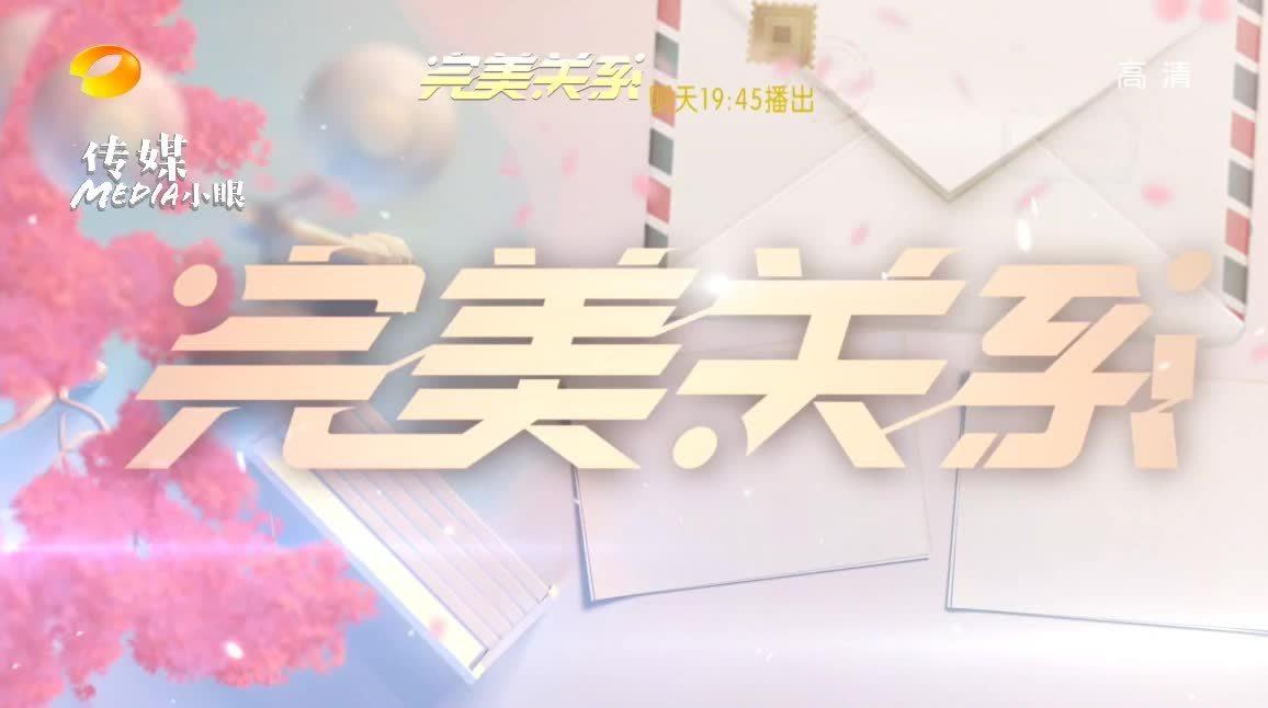 电视剧完美关系预告黄轩 佟丽娅 陈数 高露江达琳和卫哲出差突然失