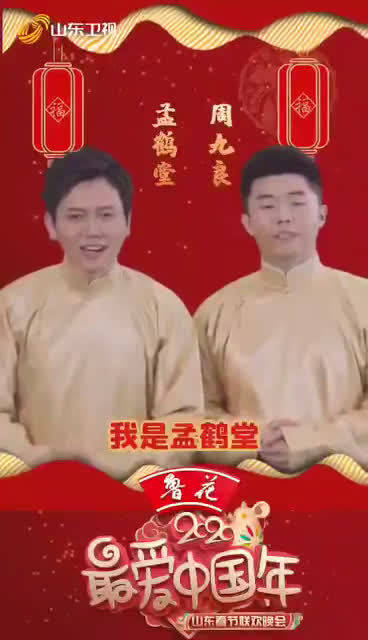 ┍━┑孟鹤堂周九良倒计时3天┆山┆ 生活如意甜蜜美 ┆东