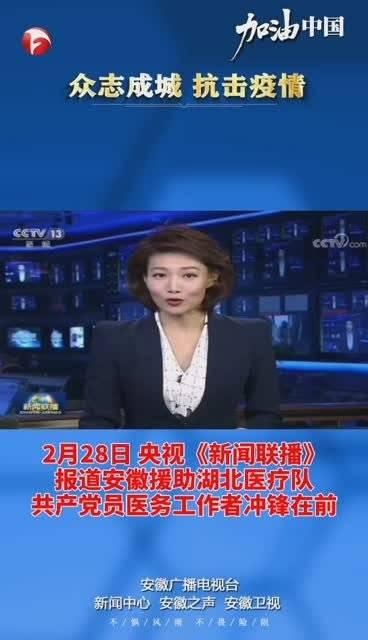 2月28日,央视《新闻联播》报道安徽援助湖北医疗队