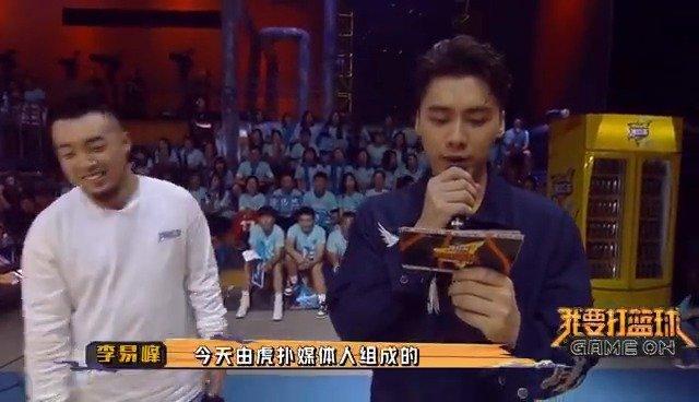 本期《我要打篮球》中客串口播的@李易峰 暴露了自己的虎扑JRS属性