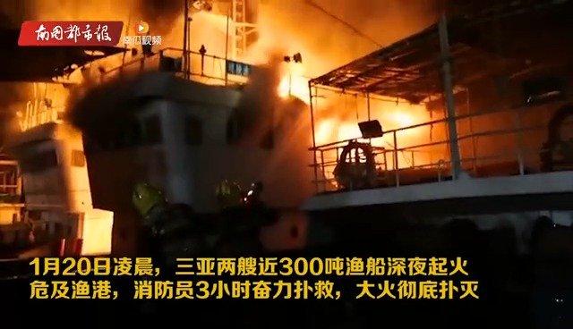 三亚两艘近300吨渔船深夜起火危及渔港 消防员3小时奋力扑救