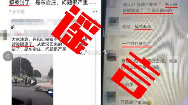 """【舆情回应】关于""""人民医院订货函""""、""""延陵镇东俞庄村""""的相关情况"""
