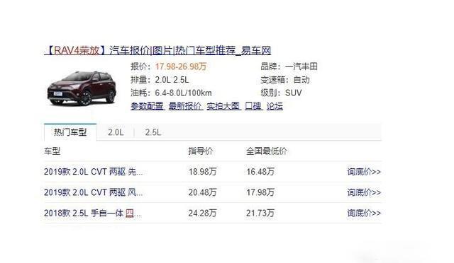 """丰田终于""""官降一职"""",上市2月就降2.5万,月销量反而缩水50%!"""