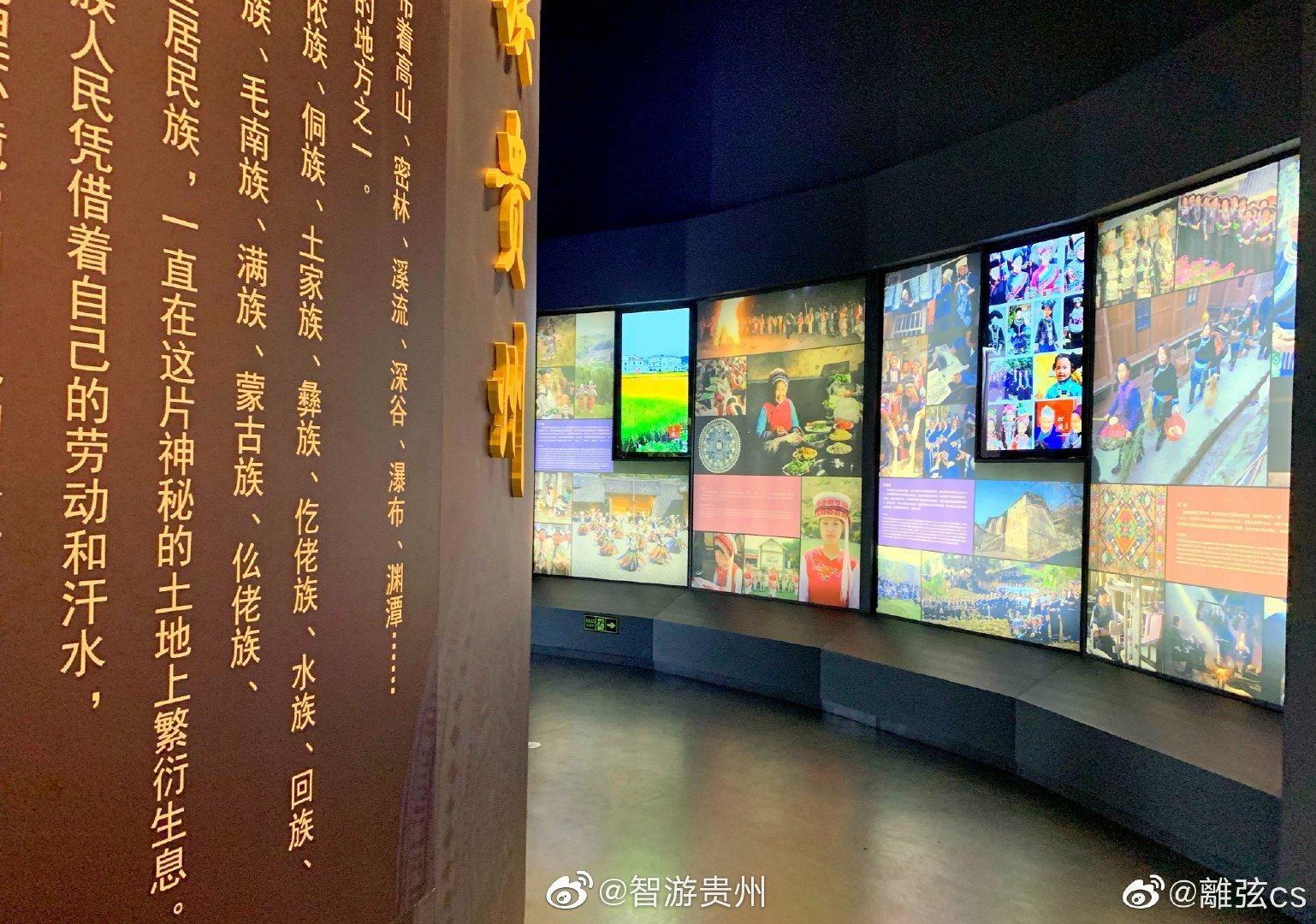 打卡贵州省博物馆