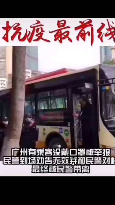 广州有乘客没戴口罩被举报,民警到场劝告无效,将其强制带离