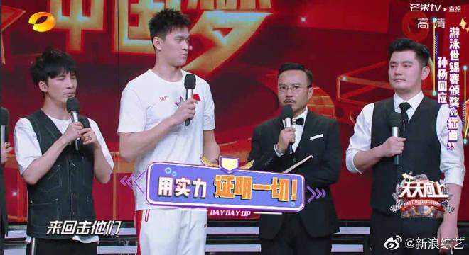 《天天向上》@孙杨 回应世锦赛的拒绝合影、拒绝握手事件