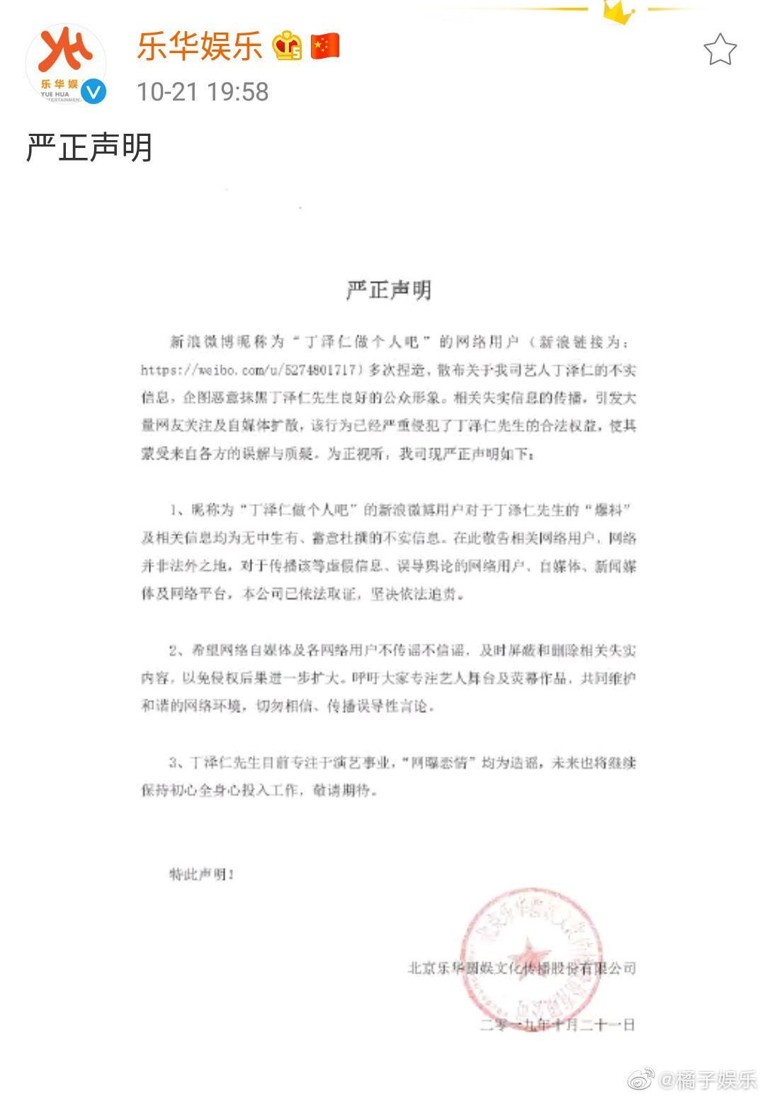 乐华娱乐发声明否认丁泽仁恋情传闻