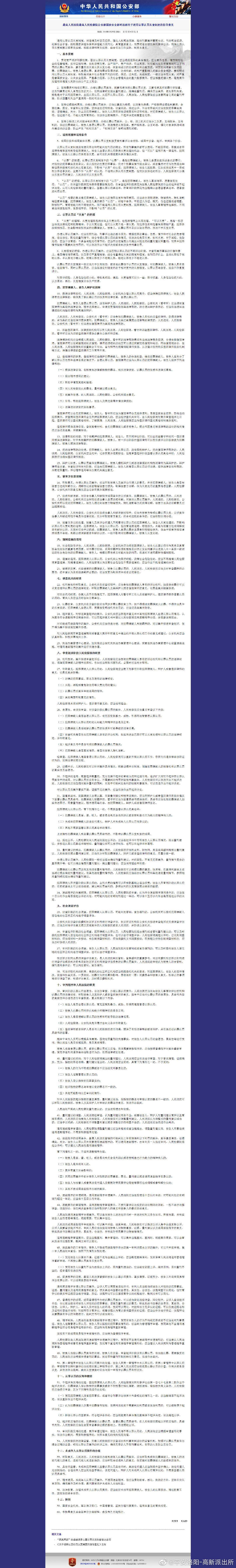 最高人民法院最高人民检察院公安部国家安全部司法部2019年10月25日发