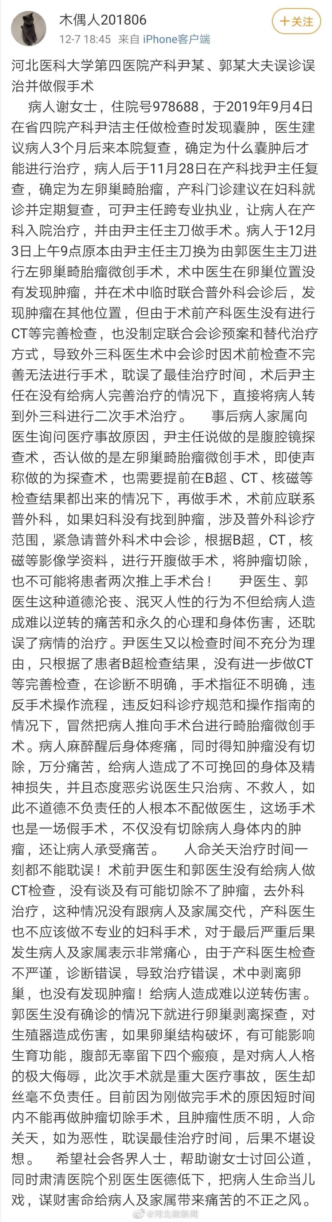 """省四院产科疑似""""医疗事故"""",互相推脱,这锅谁背"""