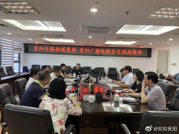 贵阳广播电视台与贵阳日报传媒集团签订媒体战略合作协议