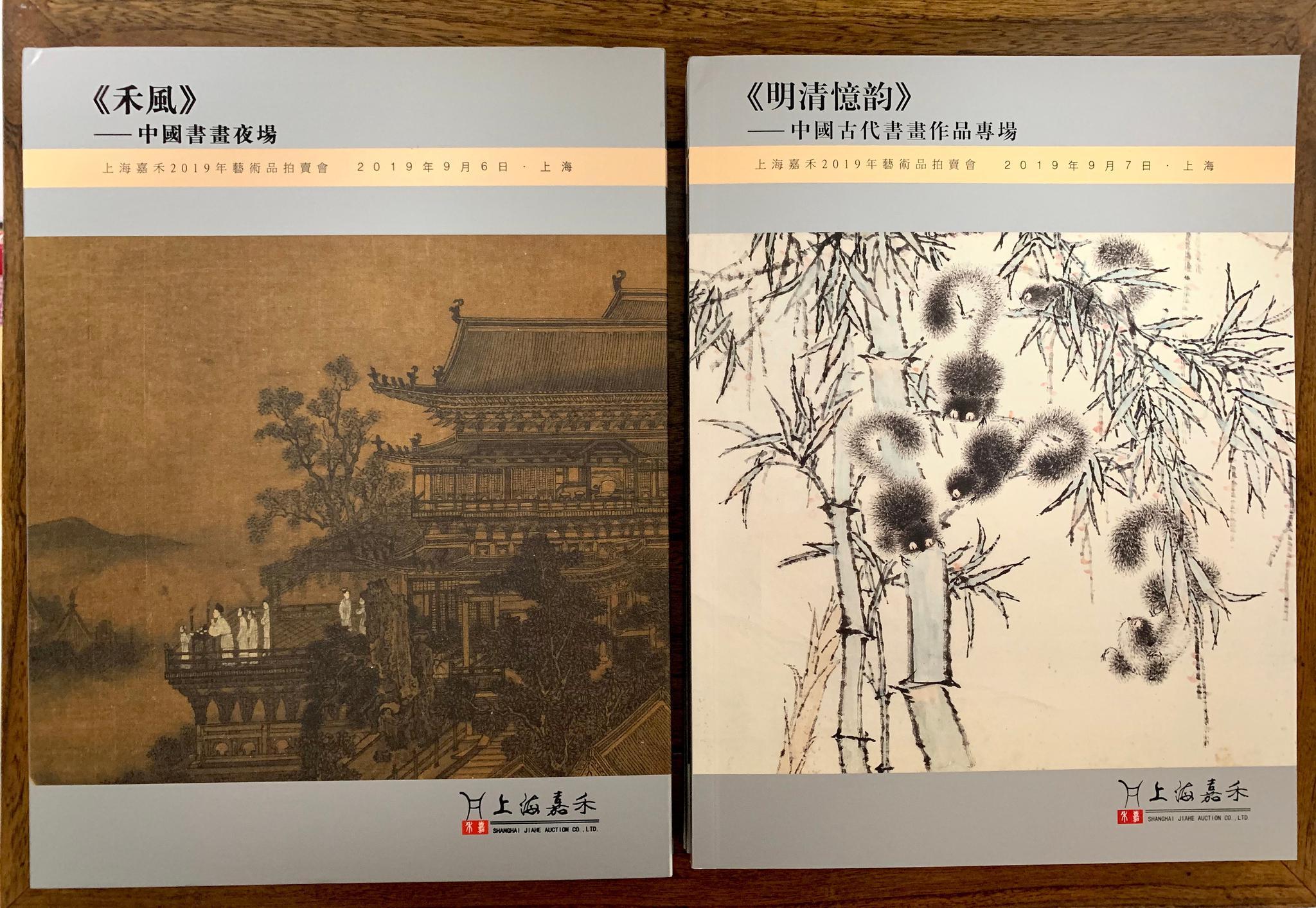上海嘉禾2019年艺术品拍卖会预展时间2019年9月5日-6日