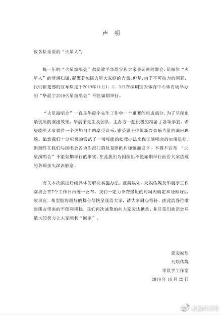 华晨宇的深圳11月三场演唱会刚刚宣布延期举办 订了酒店机票的宝宝们