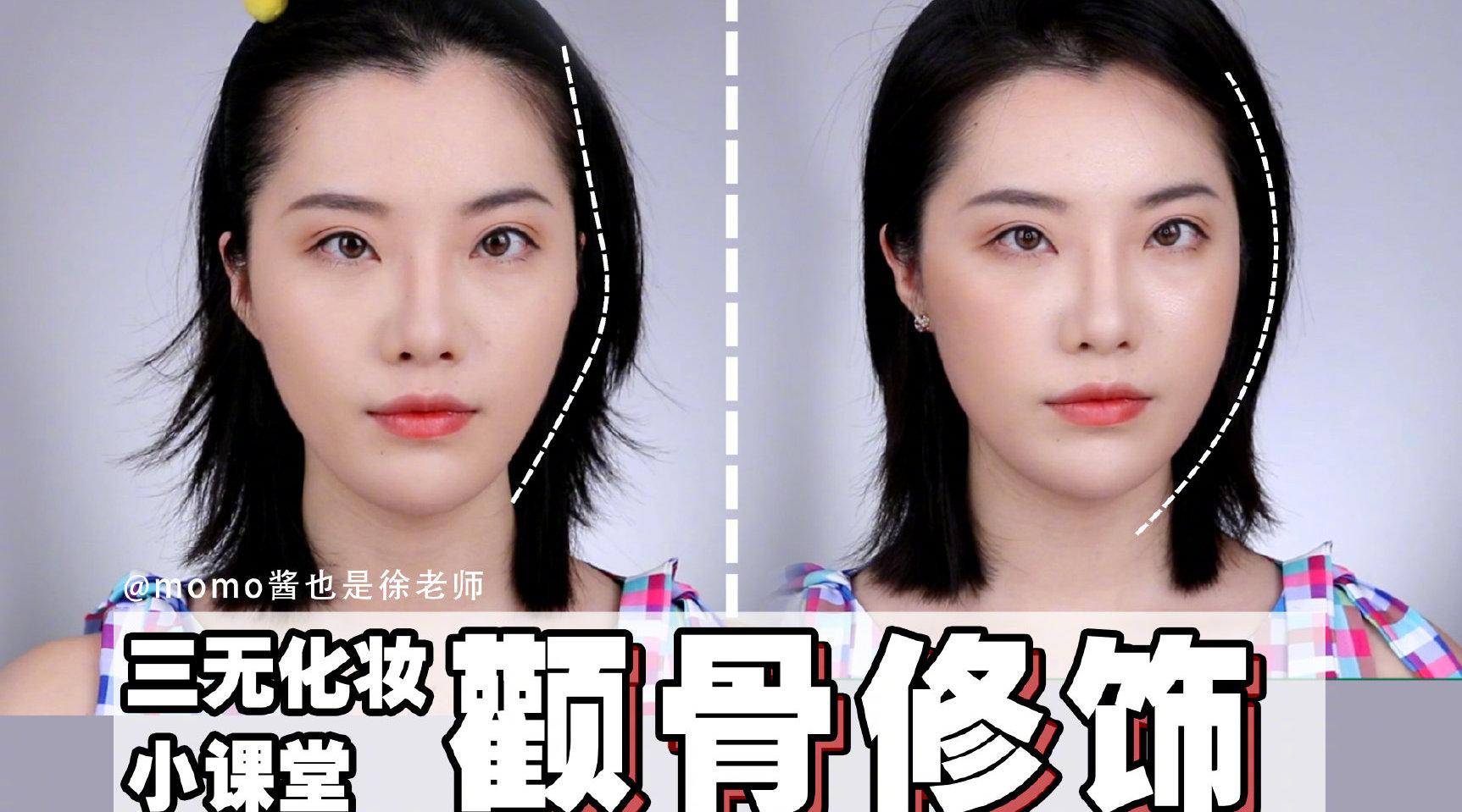 跟你姨学化妆——凸起的颧骨如何修饰