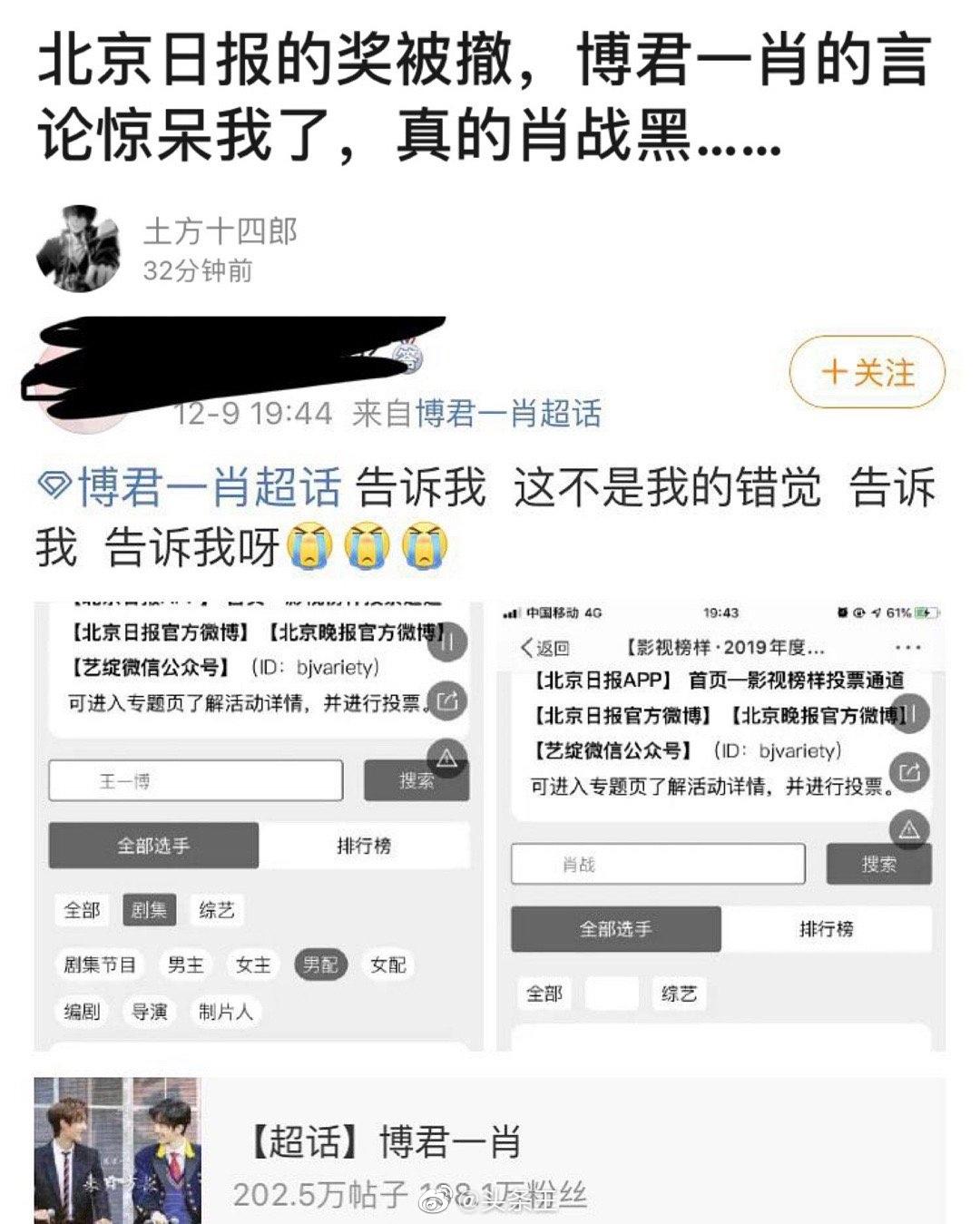 北京日报官博撤了陈情令的投票,博君一肖CP粉表示如果王一博是配角