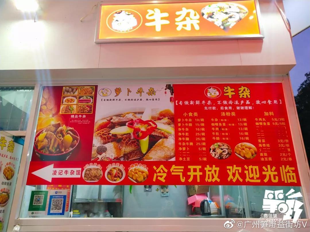 """广州最""""傻""""的小吃店,超豪华牛杂面免费食!"""