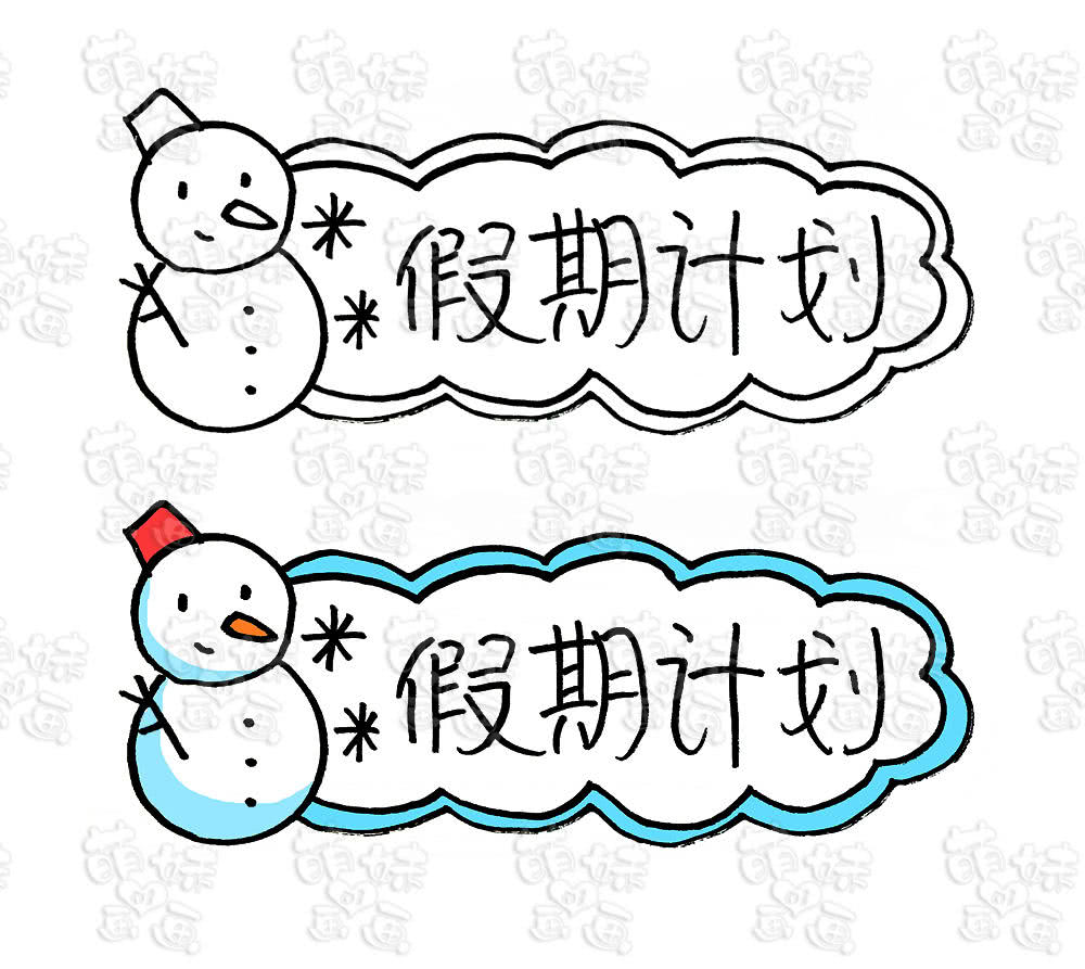 春节学画简笔画 春节手抄报标题和边框绘制技法大全