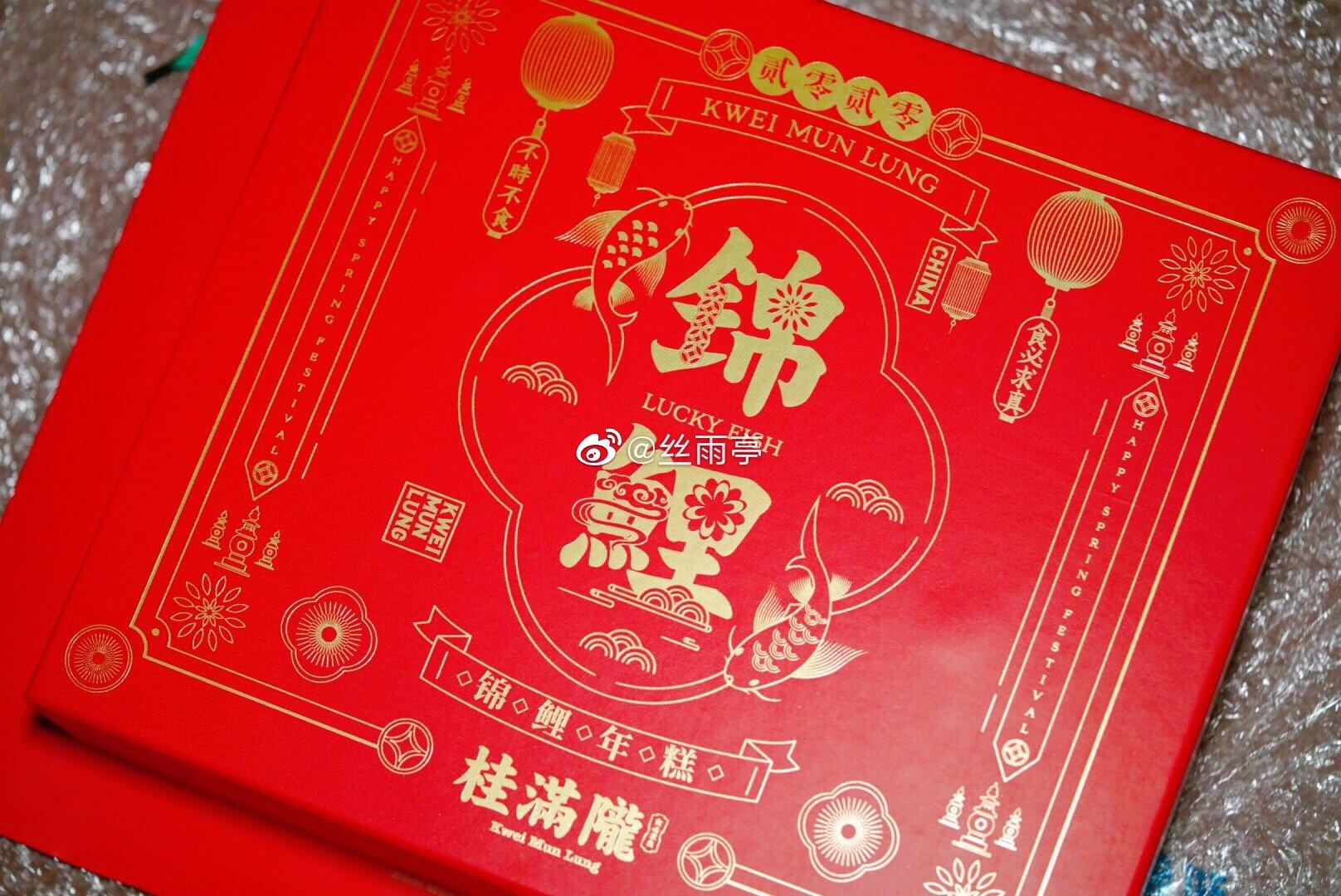 谢谢来自@桂满陇 的爱!新的一年,祝大家都锦鲤附身,年年有余