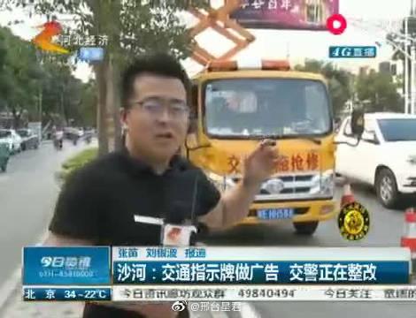 邢台一地交通指示牌做广告 交警部门回应