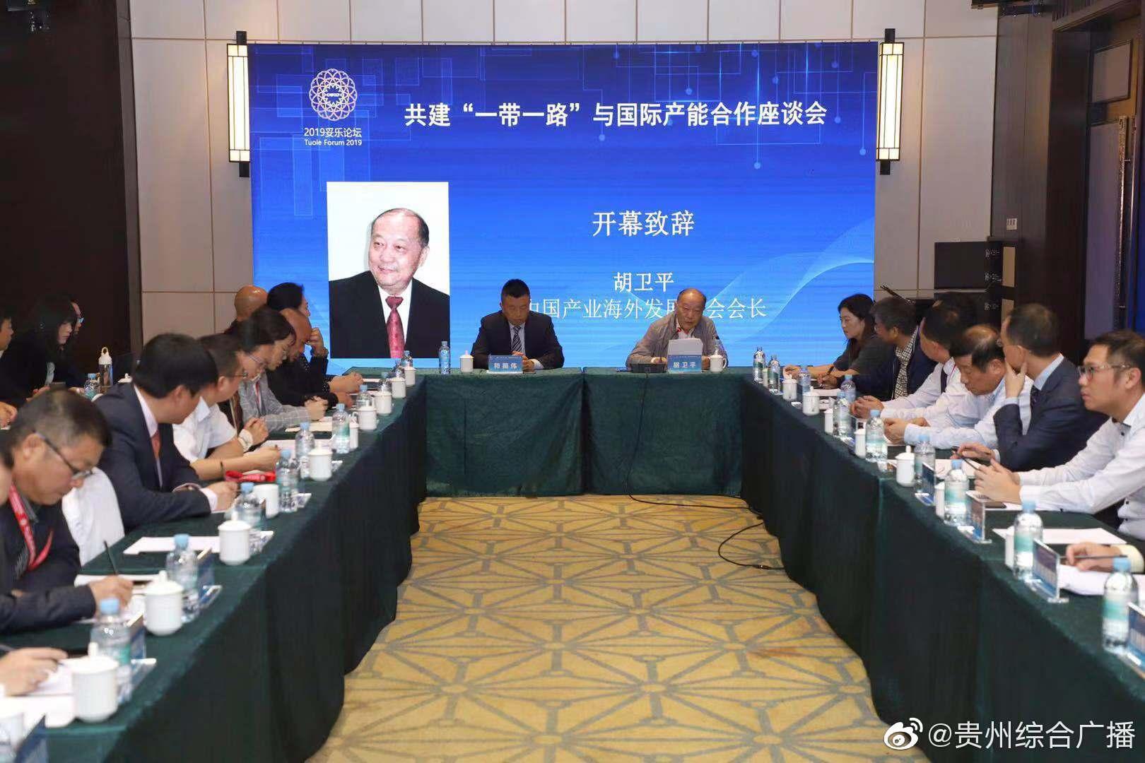 """2019妥乐论坛:多方共探""""一带一路""""与国际产能合作"""
