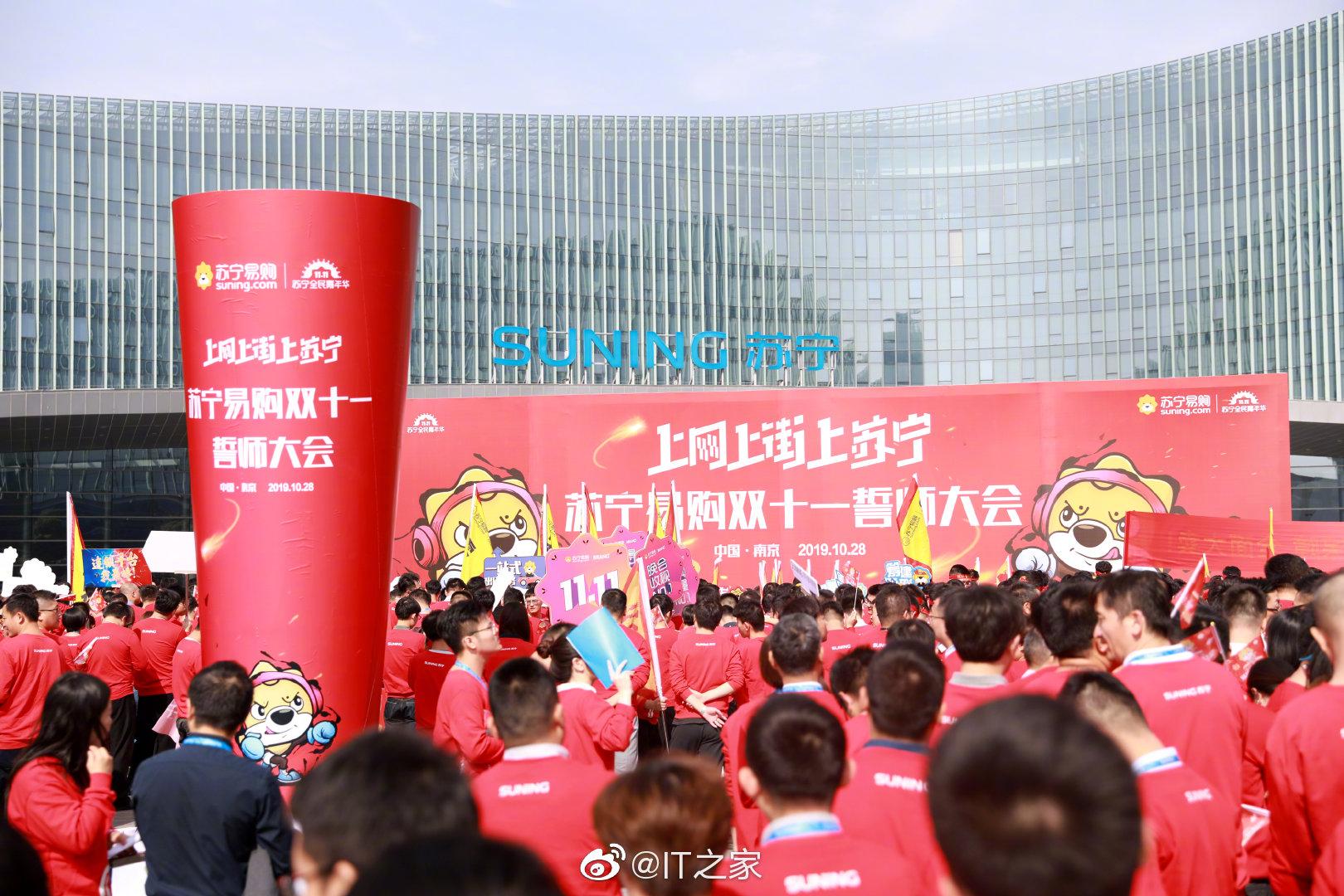 双十一临近,各大电商进入打鸡血状态。苏宁今天举行双十一誓师大会